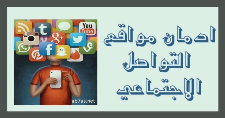 ادمان التواصل الاجتماعي