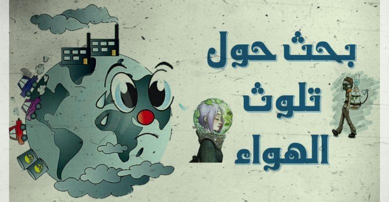 التلوث الهوائي