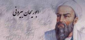 ابو ريحان البيروني