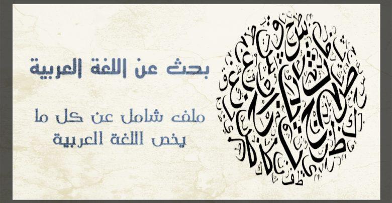 اللغة العربية