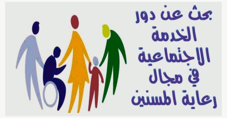 الخدمة الاجتماعية في مجال رعاية المسنين