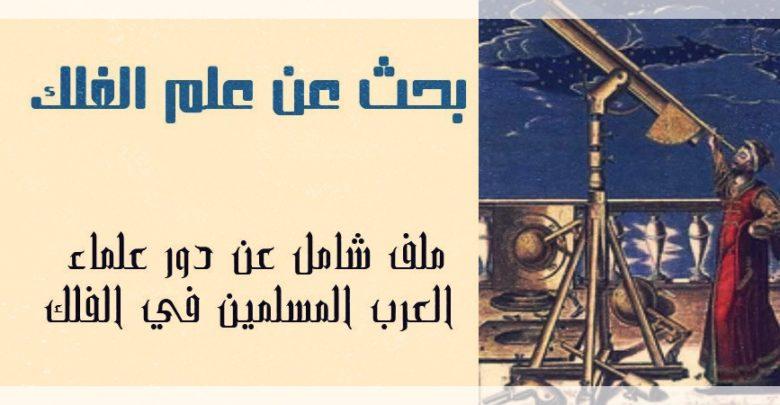 بحث عن علم الفلك ملف شامل عن دور علماء العرب المسلمين في الفلك أبحاث نت