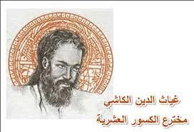 غياث الدين الكاشي