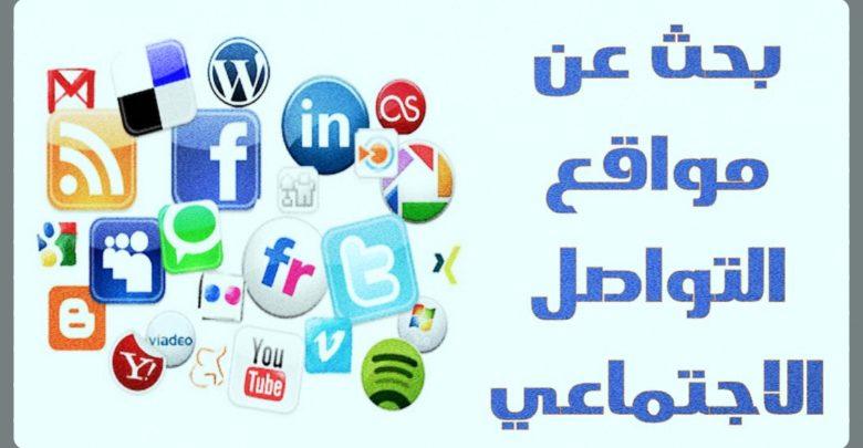 بحث عن مواقع التواصل الاجتماعي اهمية انواع ايجابيات سلبيات نصائح أبحاث نت