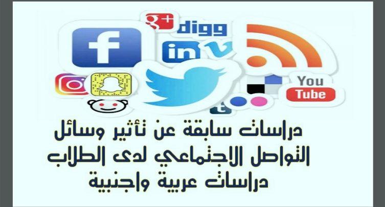 دراسات سابقة عن تاثير وسائل التواصل الاجتماعي