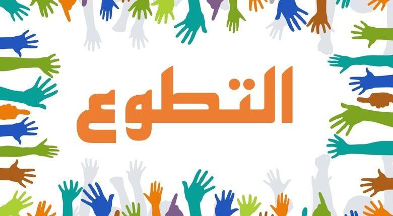 موضوع تعبير عن التطوع تعريف فوائد أهداف أنواع العمل التطوعي أبحاث نت