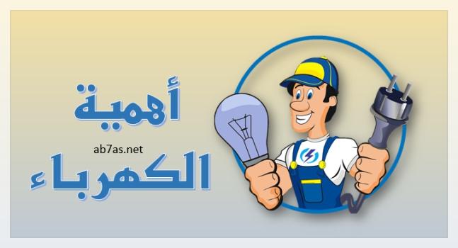 اهمية الكهرباء