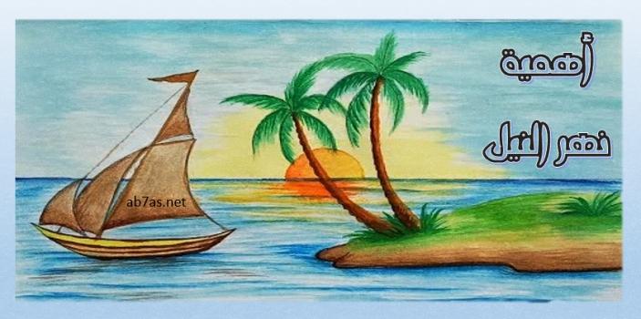 اهمية نهر النيل