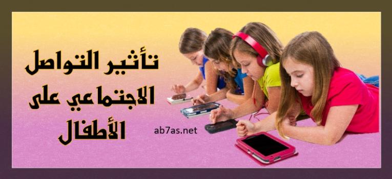 تاثير التواصل الاجتماعي على الاطفال