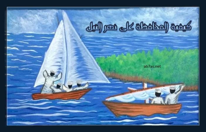 كيفية المحافظة على نهر النيل