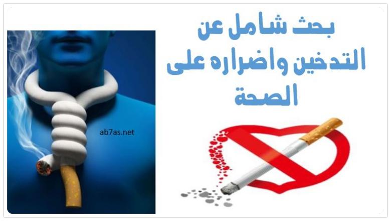 بحث عن التدخين بحث شامل عن التدخين واضراره على الصحة أبحاث نت
