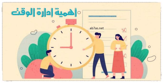 اهمية ادارة الوقت