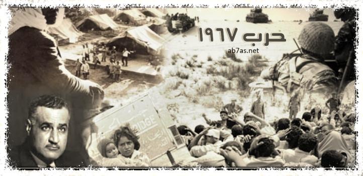 حرب 1967
